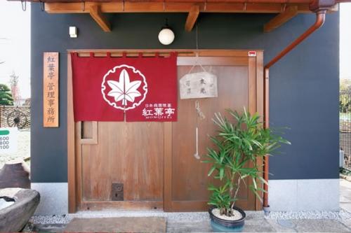 日本庭園陵墓 紅葉亭。