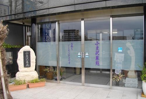 小豆沢墓苑の入り口。