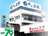 株式会社大塚の画像
