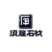須藤石材株式会社の写真