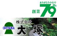 株式会社大塚の写真