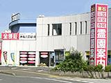 神奈川石材株式会社の画像