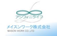 メイスンワーク株式会社の写真