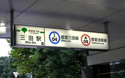 芝浄苑は都営地下鉄「三田駅」から徒歩2分。